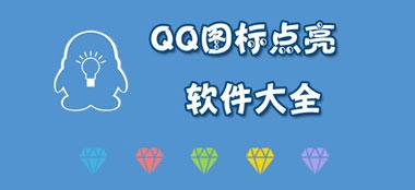 qq图标点亮软件哪个好用?qq图标点亮