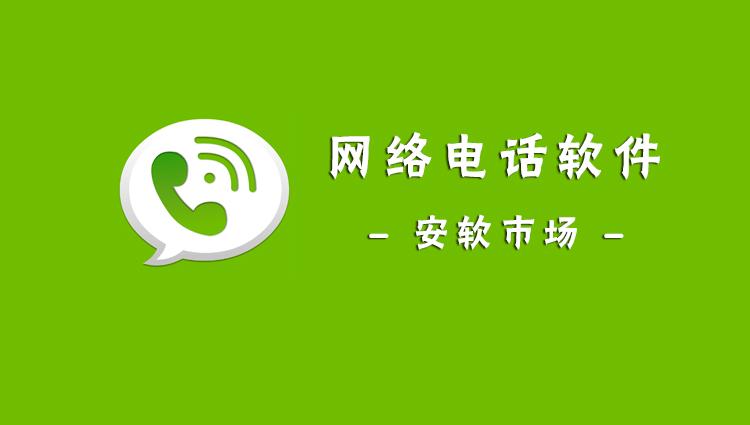 网络电话软件