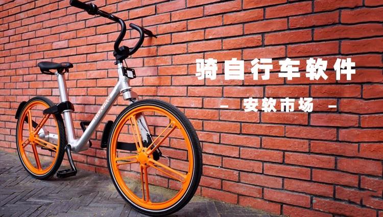 骑自行车软件