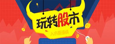 手机炒股软件 2019手机股票软件推荐