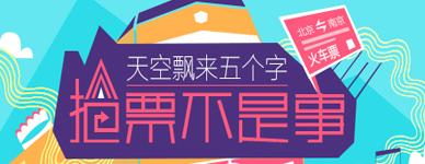 2019五一小长假火车票抢票应用软件