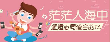 2018免费交友社交软件-应用合集