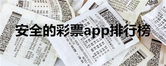 安全的彩票app哪个好