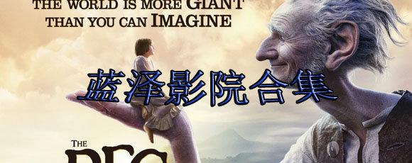 蓝泽影院2019最新最全电影