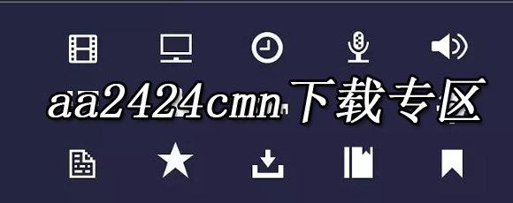 aa2424cmn手机看片