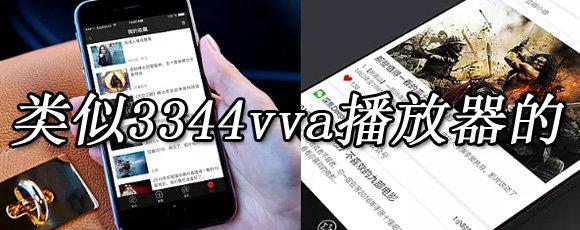 类似3344vva播放器/九九爱国产3344vva