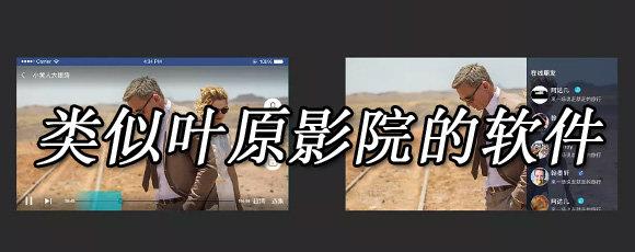 2019叶原影院官网app