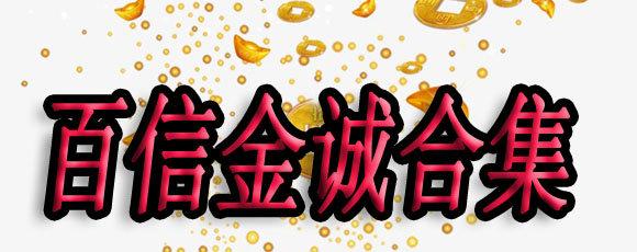 百信金诚app下载