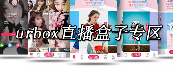 urbox直播盒子app