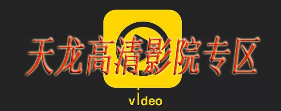 天龙高清影院app合集下载