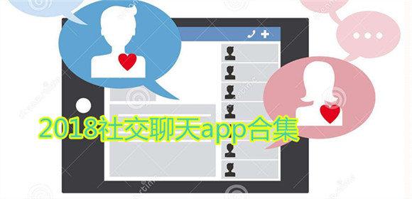 2019社交聊天app合集