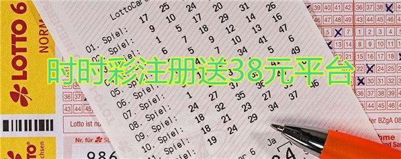 时时彩注册送38元平台app