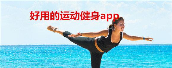 好用的运动健身app