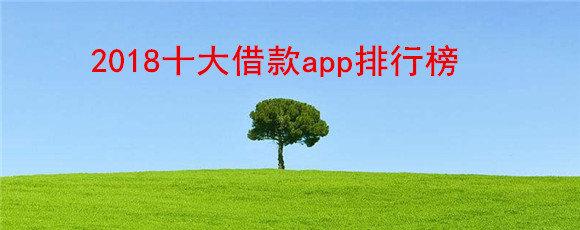 2019十大借款app排行榜
