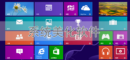 系统美化软件