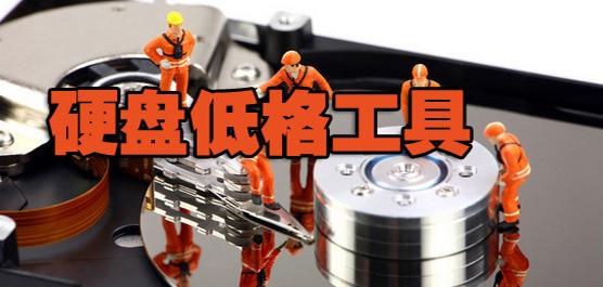 硬盘低格工具
