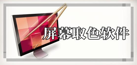 屏幕取色软件