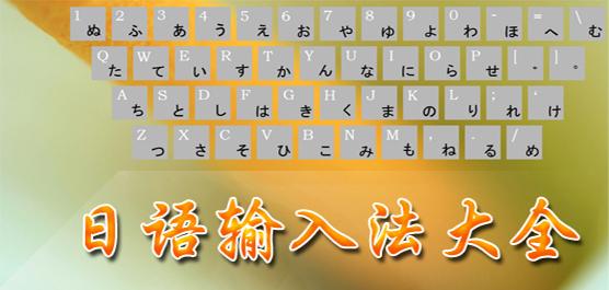 手机日语输入法