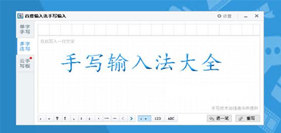 手写输入法软件