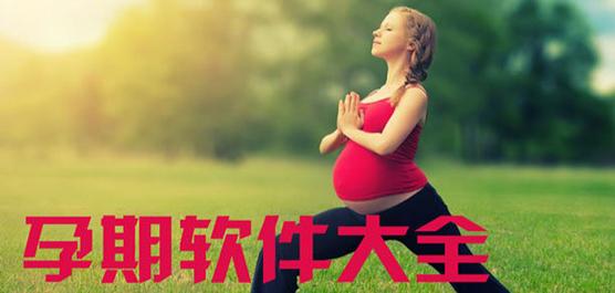 孕妇产检软件