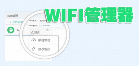 WiFi管理器