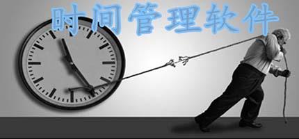 时间管理软件工具
