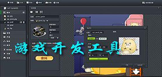 游戏开发软件