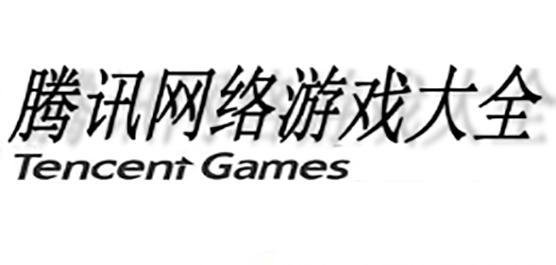 腾讯网络游戏