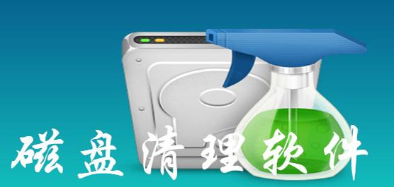 磁盘清理软件