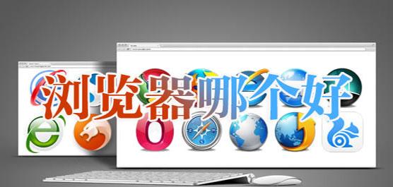 360网页浏览器