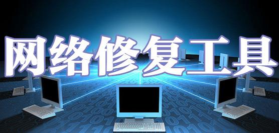 网络修复工具