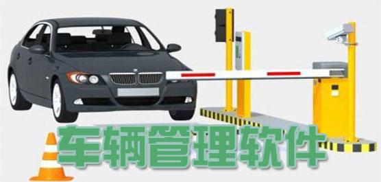车辆管理软件