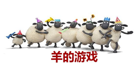 关于羊的游戏