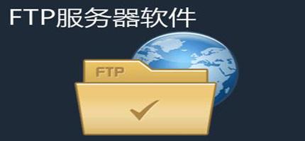 FTP服务器软件