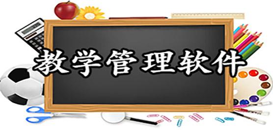 教学管理软件