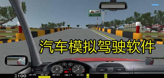汽车模拟驾驶软件