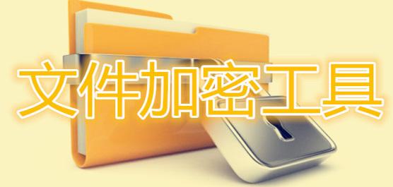 文件加密工具