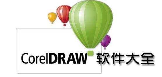 coreldraw软件