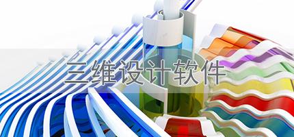 三维设计软件