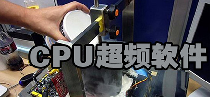 CPU超频软件