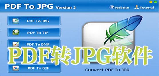 pdf转jpg软件