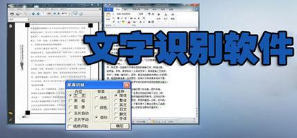 文字识别软件