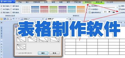 表格制作软件