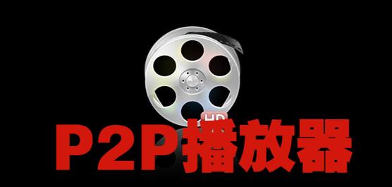 p2p播放器