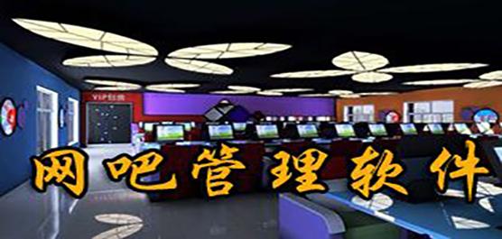 网吧管理软件