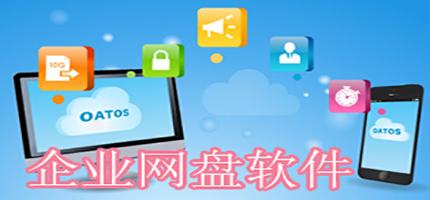 企业网盘软件