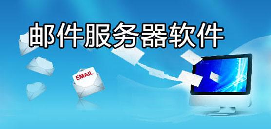邮箱服务器软件