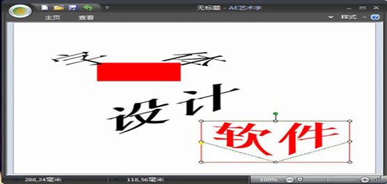 字体设计软件