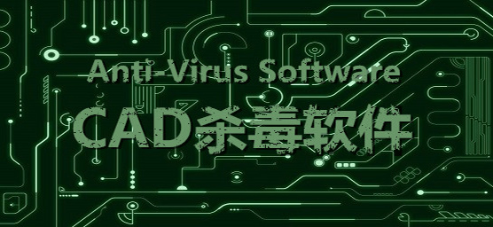 CAD杀毒软件