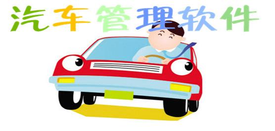 汽车管理软件